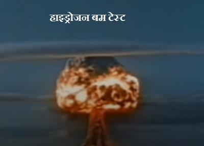 हाइड्रोजन बम का आविष्कार किसने किया था और किस देश ने