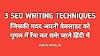 3 SEO WRITING TECHNIQUES: जिसकी मदद अपनी वेबसाइट को गूगल में रैंक कर सके जाने हिंदी में
