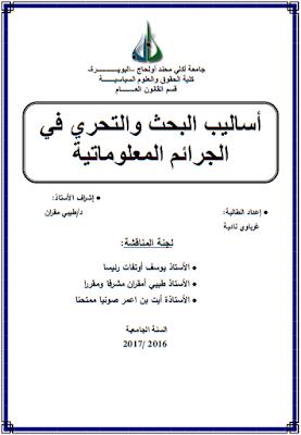 مذكرة ماستر : أساليب البحث والتحري في الجرائم المعلوماتية PDF