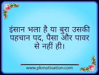 Hindi story. Short story.