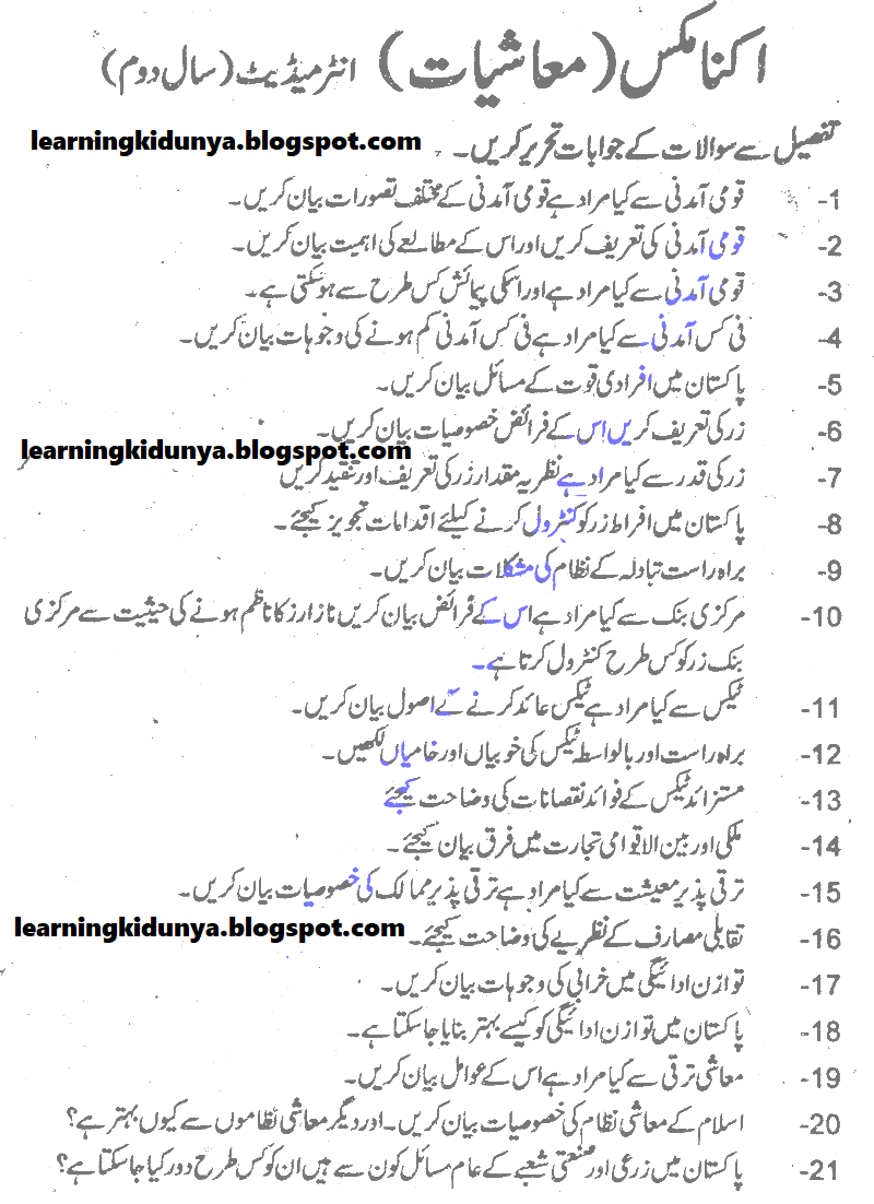 2nd Year economics Guess Papers 2019 Punjab Board