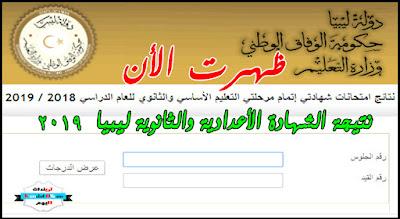 نتيجة الشهادة الاعدادية والثانوية ليبيا 2019 وزارة التربية والتعليم ليبيا نتائج الشهادة الاعدادية والثانوية