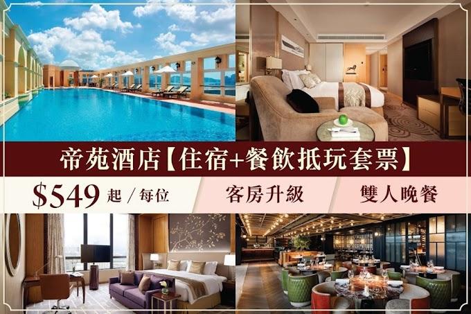 東瀛遊: 帝苑酒店 $549 包客房及晚餐 至9月30日