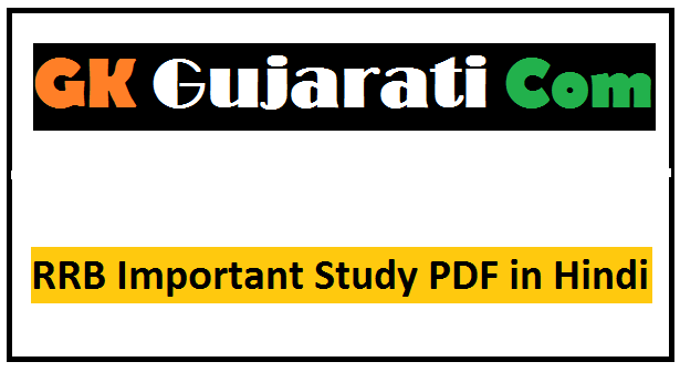 RRB Important Study PDF in Hindi