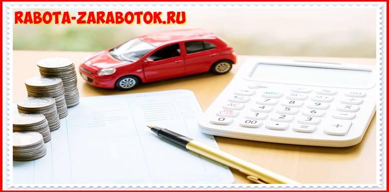 Автомобильный кредит: на что рассчитывать
