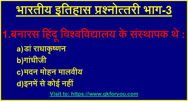 आधुनिक भारतीय इतिहास प्रश्नोत्तरी Quiz of Modern Indian History Part-3