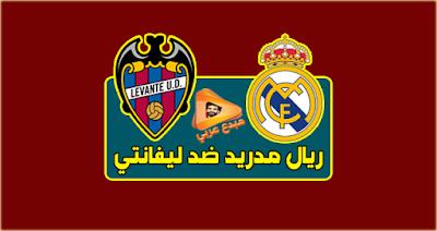 موعد مباراة ريال مدريد القادمة ضد ليفانتي والقنوات الناقلة - الدوري الأسباني