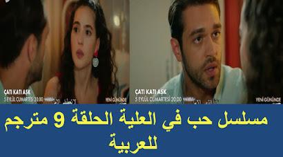 مسلسل حب في العلية الحلقة 9 التاسعة مترجم للعربية