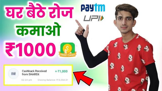 Part Time Job मोबाइल फोन से हर रोज पैसे कमाए Paytm Cash Earning App