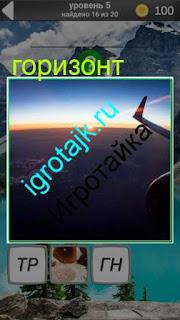 из иллюминатора виден горизонт и крыло самолета ответ на 5 уровень 600 забавных картинок