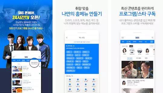 Aplikasi Nonton Drama Korea Terbaik-4