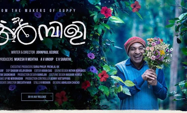 Image result for ambili movie
