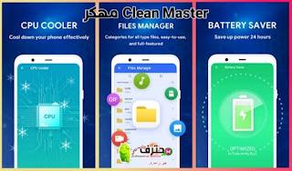 تحميل تطبيق Clean Master pro مهكر اخر اصدار للاندرويد