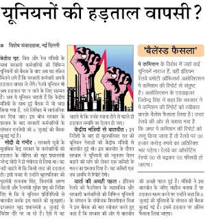 7thcpc-strike-news-hindi