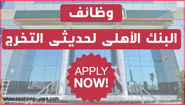 كيفية التسجيل فى وظائف البنك الأهلى المصرى لحديثى التخرج 2019