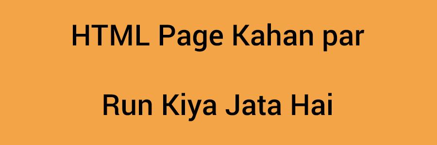 html-page-kahan-par-run-kiya-jata-hai