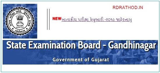 State Examination Board (SEB) Departmental Exam Notification 2019