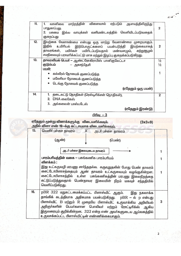 12th Bio Botany  - Official Answer Keys for Public Exam 2020 - Tamil Medium Key Download
