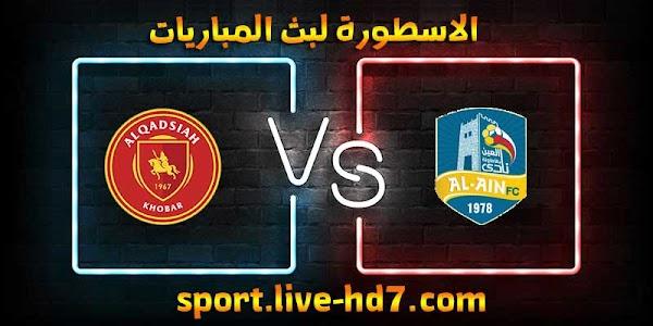 مشاهدة مباراة العين السعودي والقادسية بث مباشر الاسطورة لبث المباريات بتاريخ 11-12-2020 في الدوري السعودي