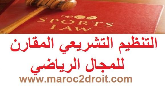 Photo of التنظيم التشريعي المقارن للمجال الرياضي.