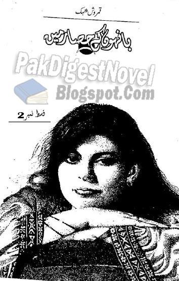 Baanhon Kay Hisaar Main Episode 2 By Qamrosh Shehak Pdf Download