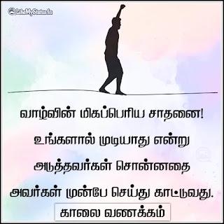 Tamil kaalai vanakkam motivation quote