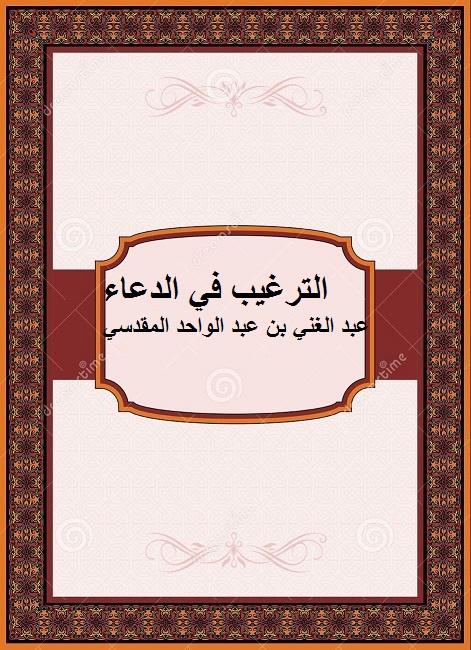 الترغيب في الدعاء. عبد الغني بن عبد الواحد المقدسي