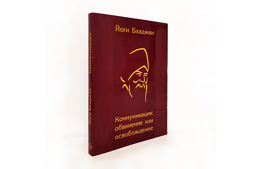 книга Коммуникация: обвинение или освобождение, Йоги Бхаджан