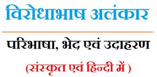 विरोधाभाष अलंकार - Virodhabhash Alankar