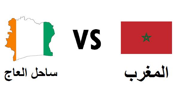 موعد وتردد القنوات المفتوحة الناقلة لمباراة المغرب ضد ساحل العاج مجانا