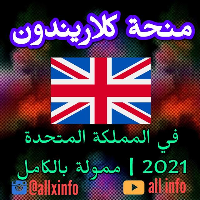 منحة كلاريندون في المملكة المتحدة 2021 | ممول بالكامل