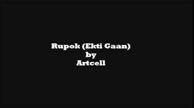 rupok-akti-gan-artcell-lyrics