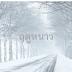 Từ vựng tiếng Thái: Mùa và mùi