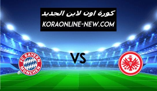 مشاهدة مباراة بايرن ميونخ واينتراخت فرانكفورت بث مباشر اليوم 20-2-2021 الدوري الألماني