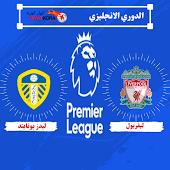 تقرير مباراة  ليفربول امام ليدز يونايتد في الدوري الانجليزي و القنوات الناقلة