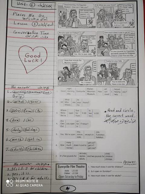 لغة انجليزية الصف السادس الابتدائي..  شرح مستر/ Mahmoud Ayesh 4