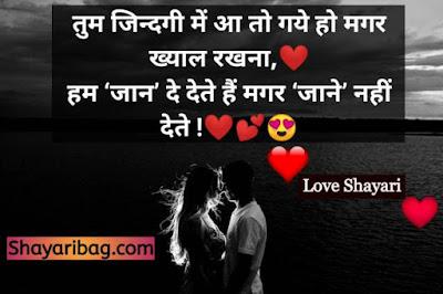 True Love Shayari In Hindi Image Download