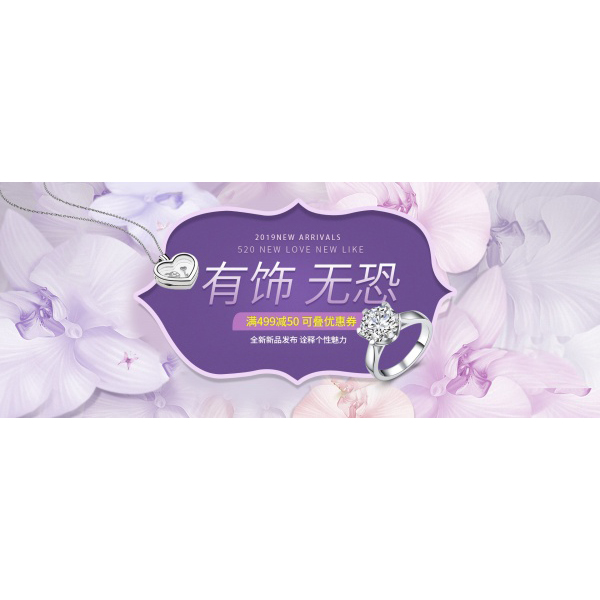 Taobao jewelry full-screen poster design