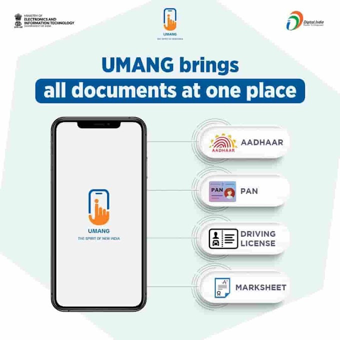 Umang Mobile App क्या है इसके लाभ, उपयोग, सेवाएँ और Download करने का तरीका जानिए।