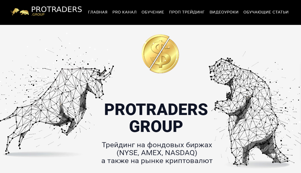 protraders.group