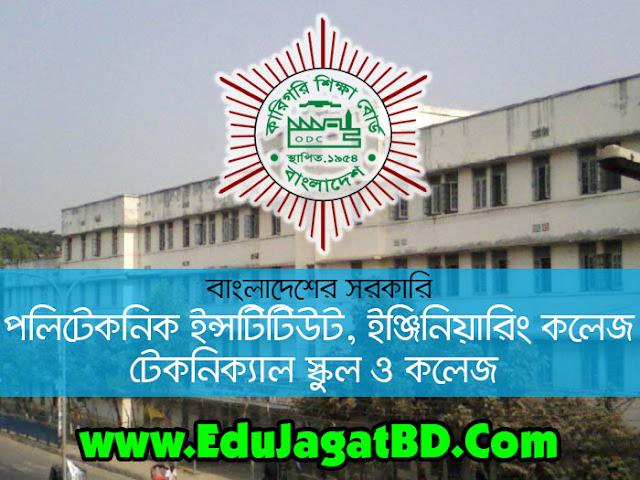 Bangladesh All Polytechnic List 2017 - www.edujagatbd.com