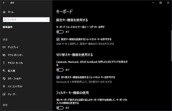 Windows のアクセシビリティ設定画面