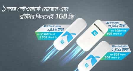 Grameenphone 1 GB Free Internet with New Router