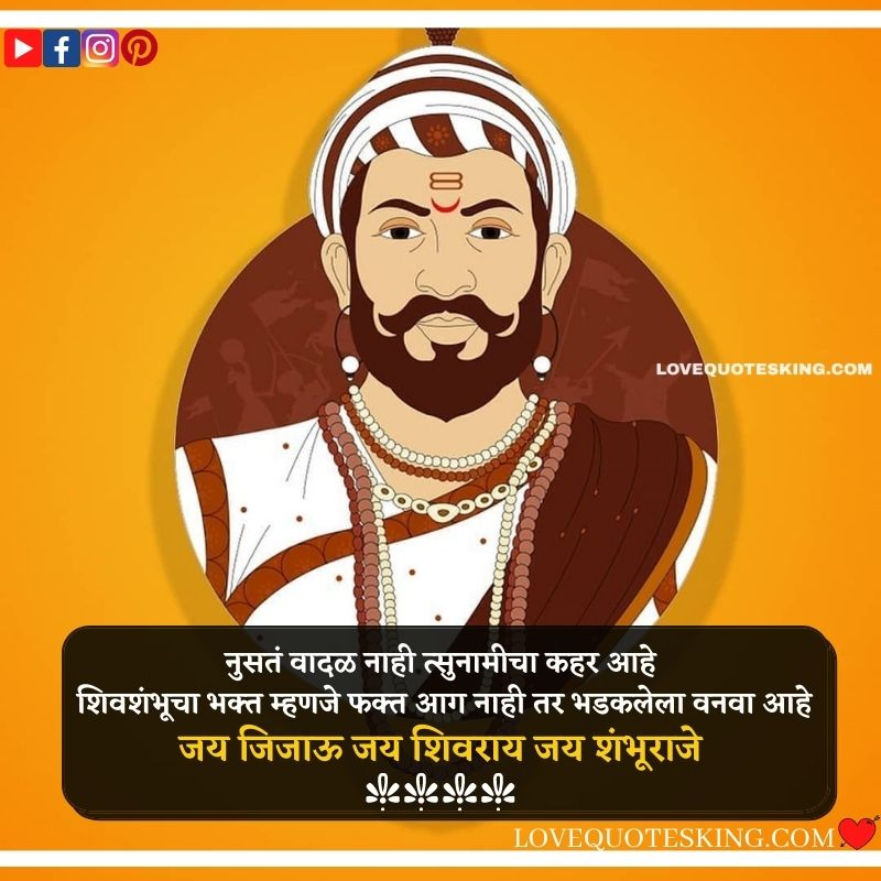 ♛ सर्वोत्कृष्ट शिवविचार [२५०+] Quotes About Shivaji Maharaj | Shivaji Maharaj | Chhatrapati Shivaji Maharaj Photo