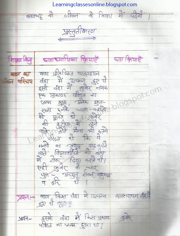bed lesson plan for sanskrit