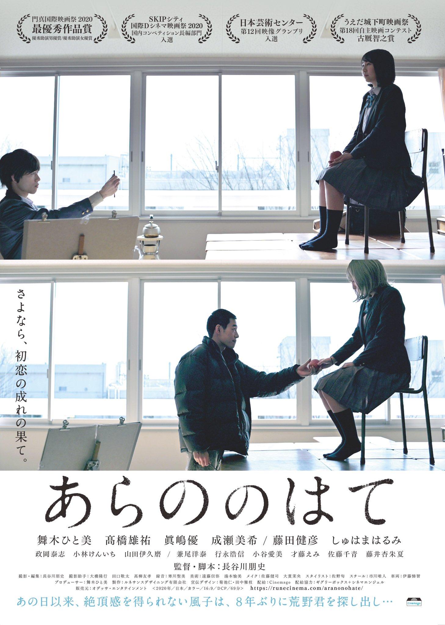 Arano film - Tomofumi Hasegawa - poster