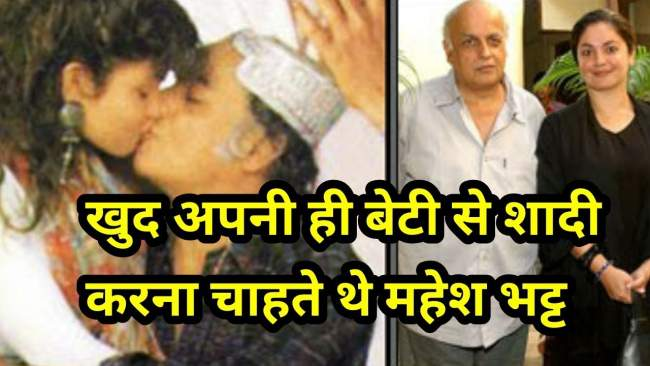 mahesh-bhatt-wanted-to-marry-his-own-daughter