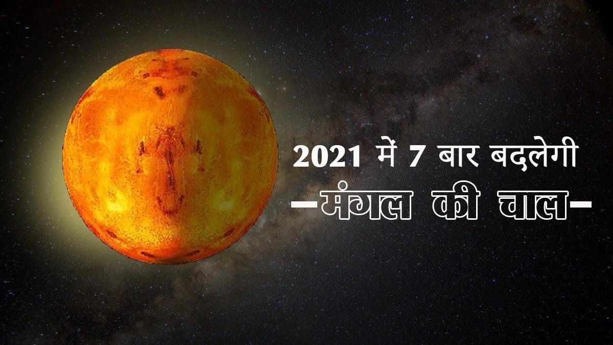 Mangal Rashi Parivartan: 2021 में 7 बार बदलेगी मंगल की चाल, जानें आपकी राशि पर कितना असर
