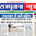Rajputana News daily epaper 31 August 2020 Newspaper