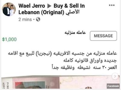 خادمة منزلية للبيع في لبنان